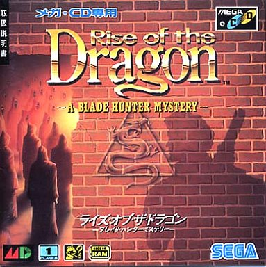 【メガドライブCD】RISE OF THE DRAGON