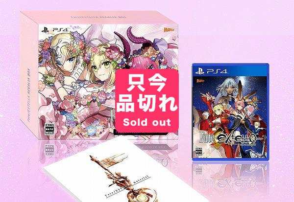 【PS4】Fate/EXTELLA REGALIA BOX for PlayStation4 【初回限定特典】