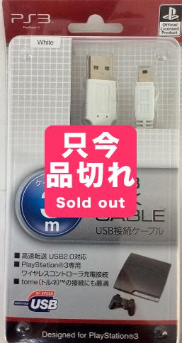 USB LINK CABLE 3M (ホワイト)