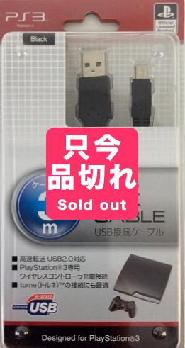USB LINK CABLE 3M (ブラック)