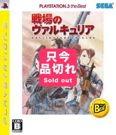 【PS3】戦場のヴァルキュリア PLAYSTATION 3 the Best