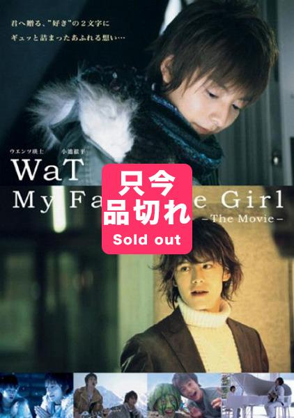 【音楽DVD】【WaT】 My Favorite Girl -The Movie-