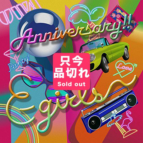【邦楽CD+DVD】【E-girls 】Anniversary!!(CD+DVD)