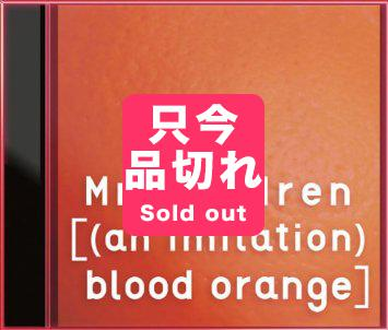 【Mr.Children】【邦楽CD】[(an imitation) blood orange](初回限定盤)(DVD付)