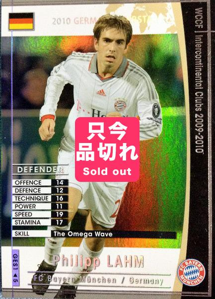 【WCCF】【2009-2010】【GES1/5】フィリップ・ラーム