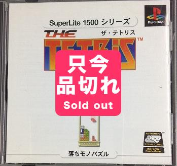 【PS1】The Tetris