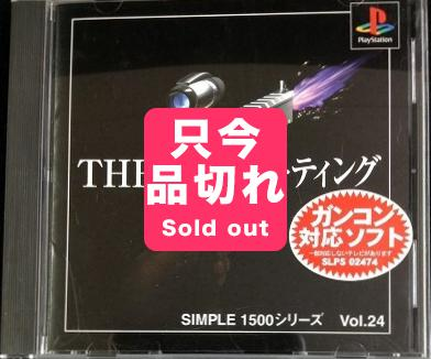 【PS1】SIMPLE1500 THEガンシューティング