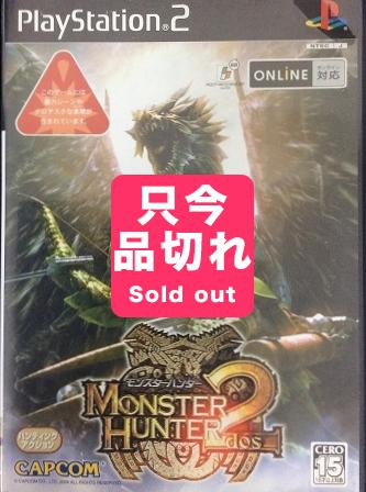 【PS2】MONSTER HUNTER 2