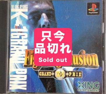 【PS1】Fighting Illusion K-1グランプリ